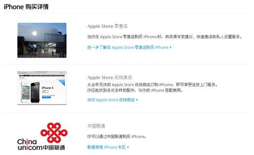 苹果官网给出的购买方式