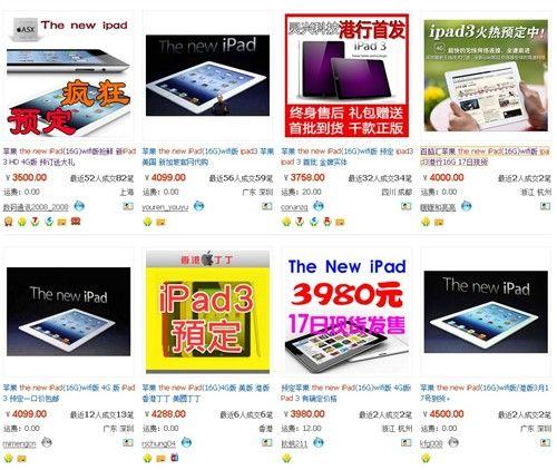 价格/渠道全解析 新iPad完全购买指南