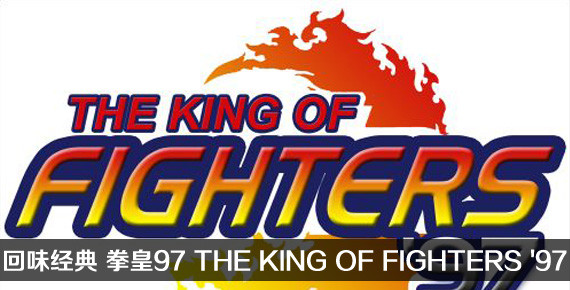 回味经典 拳皇97 THE KING OF FIGHTERS '97