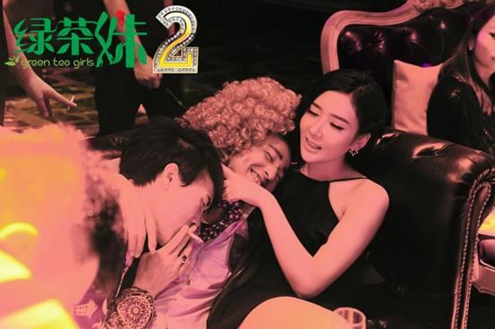 图2:《绿茶妹2》精彩剧照——纸醉金迷的欢场.jpg