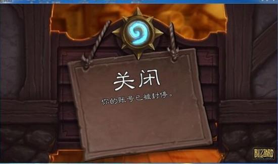 炉石传说帐号被误封怎么办?官方:申诉吧