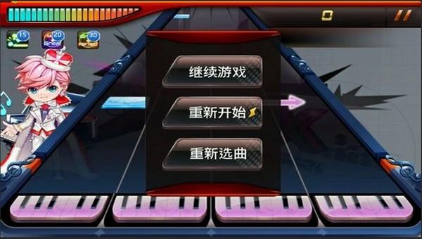 节奏大师钢琴王子打歌面板