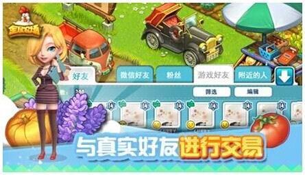 《全民农场》7.25尝鲜公测 引领手游社交变革