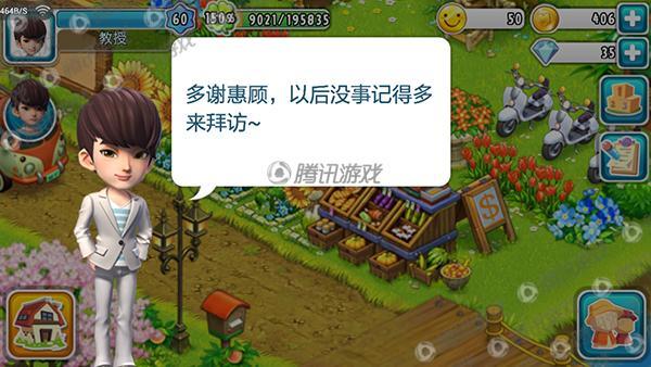 《全民农场》评测:我家农场我做主!