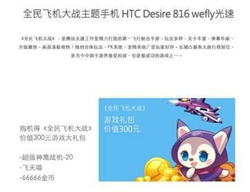 标题:《全民飞机大战》联手HTC打造全球首款移动游戏智能手机  8月1日京东首售只卖1599!