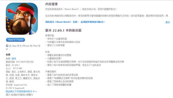 海岛奇兵7月2日非强制更新!修复潜艇消失BUG