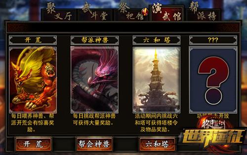 格斗江湖全新六和塔玩法登场