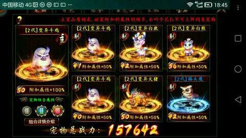 格斗江湖平民玩家获得宠物方式
