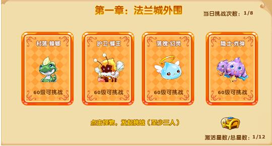 《魔力宝贝》六曜幻境玩法介绍-1.jpg