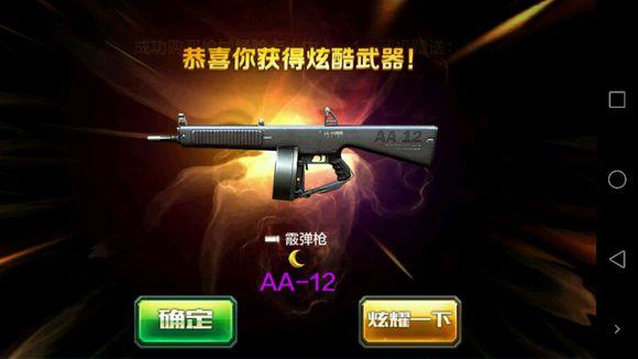 散弹步枪新成员 AA-12详解