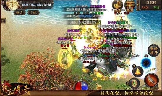热血传奇手机版11月版本王牌收集官