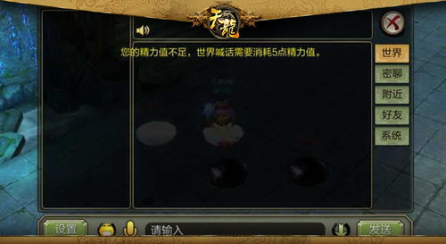 《天龙八部3D》世界频道发言限制