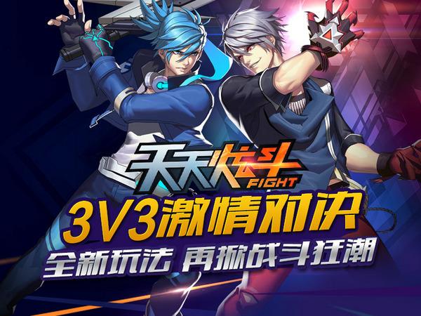 天天炫斗3V3激情对决全新玩法