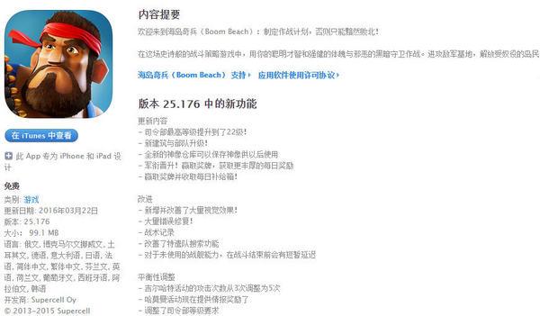 海岛奇兵3月22日版本更新!V25.176非强制更新