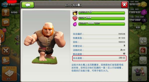 玩家提议COC增加十大实用功能 有理有据