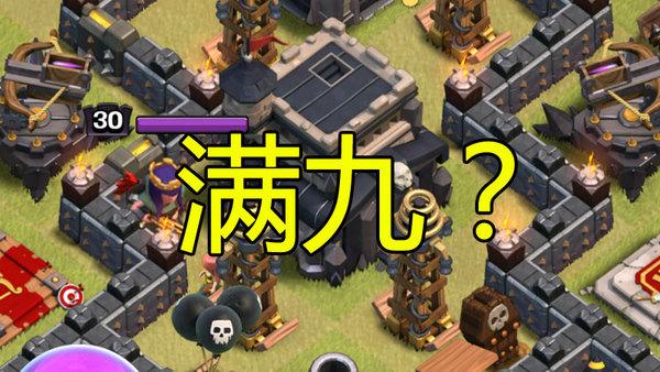 部落冲突玩家争论:要满九还是速十?为什么不考虑9.5本